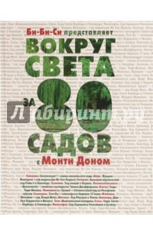 Вокруг света за 80 садов с Монти Доном