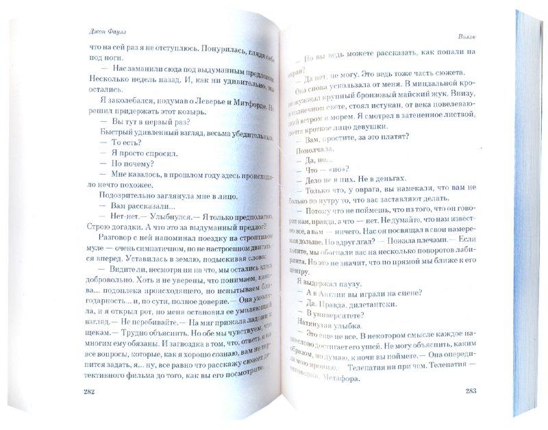 Иллюстрация 1 из 14 для Волхв. Часть 1 - Джон Фаулз   Лабиринт - книги. Источник: Лабиринт