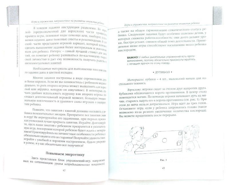Иллюстрация 1 из 24 для Внимание! Внимание! Развиваем внимание - Курдюкова, Сунцова | Лабиринт - книги. Источник: Лабиринт