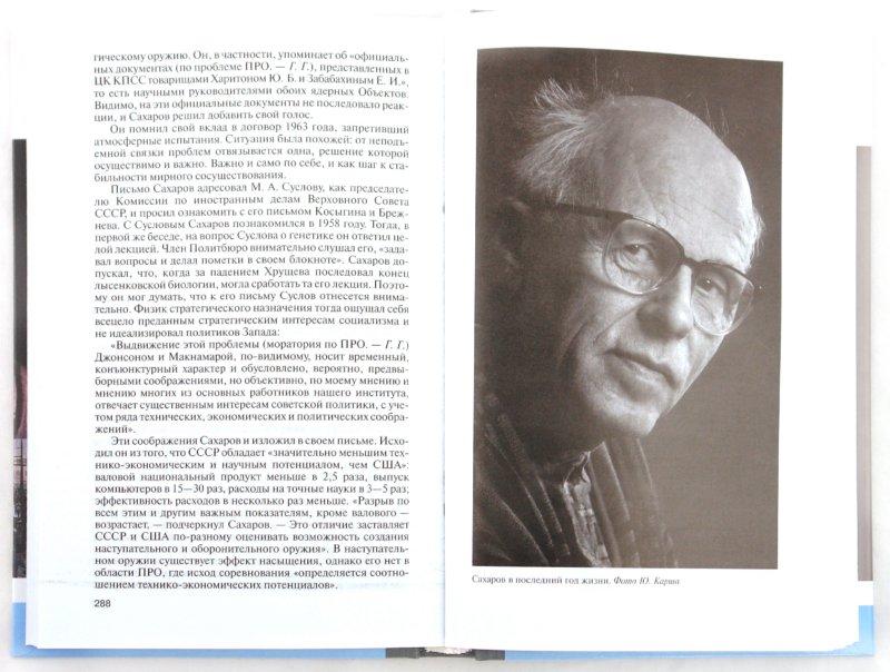 Иллюстрация 1 из 8 для Андрей Сахаров: наука и свобода - Геннадий Горелик | Лабиринт - книги. Источник: Лабиринт