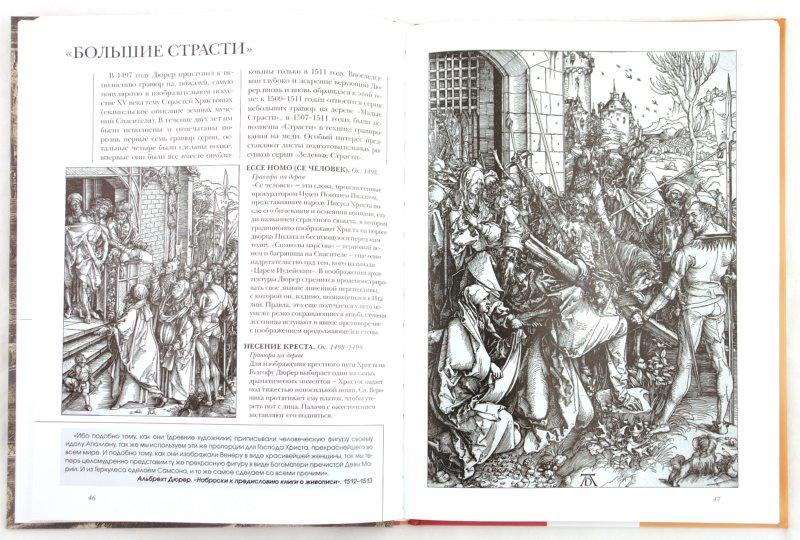 Иллюстрация 1 из 23 для Дюрер - Анастасия Королева | Лабиринт - книги. Источник: Лабиринт