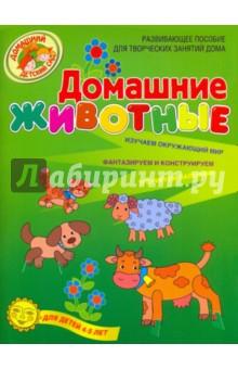 Рыжова Наталья Александровна Домашние животные. Развивающее пособие для творческих занятий дома. Для детей 4-5 лет