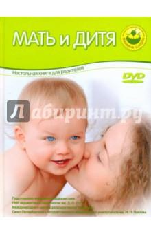Мать и дитя. Настольная книга для родителей (+DVD)Беременность и роды<br>Беременность - это особый период жизни. Внутри вас зарождается и развивается новая жизнь. Целых девять месяцев вы будете носить и лелеять маленькое живое существо, с которым невидимыми прочными нитями связаны на всю дальнейшую жизнь. То, каким родится ваш малыш, во многом зависит от ваших поступков и вашего отношения к беременности. В этой главе вы найдете ответы на вопросы, волнующие всех будущих мам, и практические советы, которые помогут благополучно пройти путь беременности и родить малыша.<br>