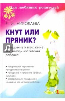 Николаева Елена Ивановна Кнут или пряник? Поощрение и наказание