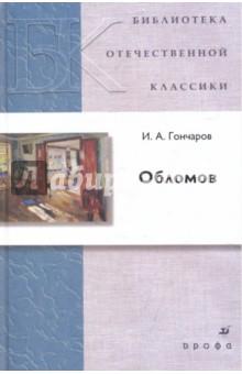 ОбломовКлассическая отечественная проза<br>В книгу вошел роман И. А. Гончарова Обломов. В разделе Приложения помещены отрывки из критических статей о романе.<br>