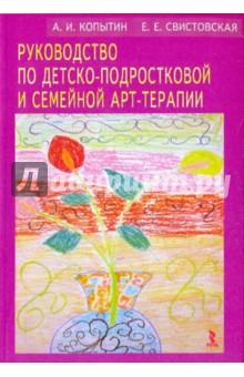 Свистовская Е.Е., Копытин Александр Иванович Руководство по детско-подростковой и семейной арт-терапии
