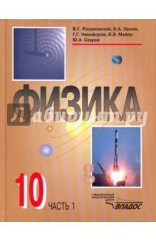 Физика. 10 класс. Учебник. В 2-х частях. Часть 1