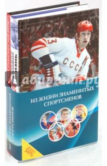 Из жизни знаменитых спортсменов (комплект из 2 книг)