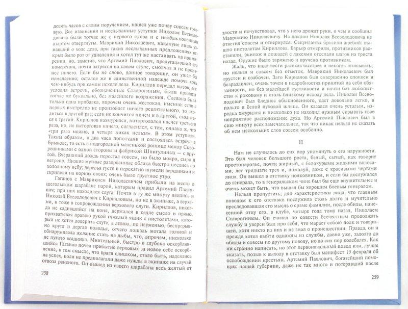 Данилова Учебник Мхк 5-6 Класс Скачать