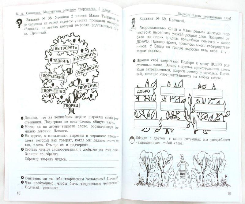 Иллюстрация 1 из 8 для Мастерская речевого творчества. 2 класс. Рабочая тетрадь. Играем, мечтаем, рассказываем. ФГОС - В. Синицын | Лабиринт - книги. Источник: Лабиринт