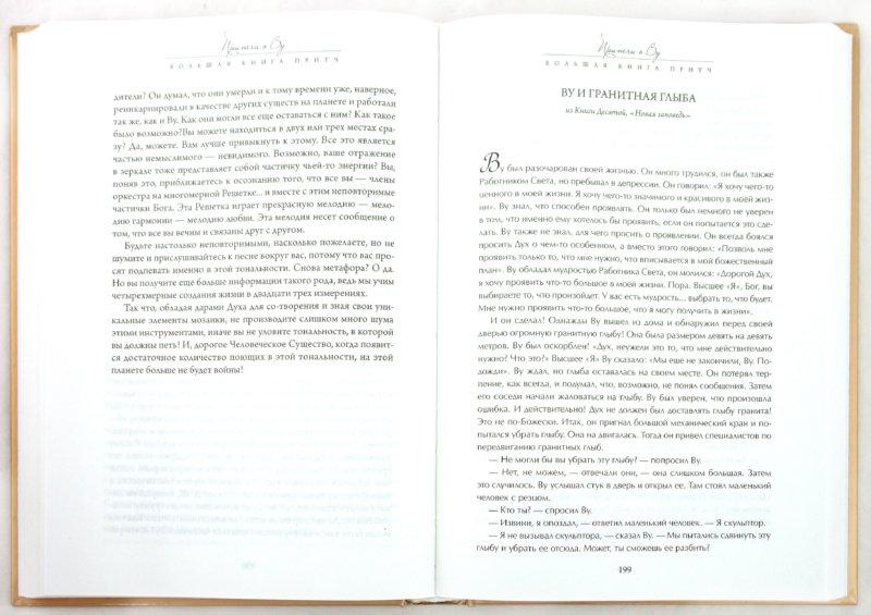 Иллюстрация 1 из 9 для Большая Книга Притч: 20 лет Крайона - Ли Кэрролл | Лабиринт - книги. Источник: Лабиринт