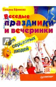 Веселые праздники и вечеринки для серьезных людей