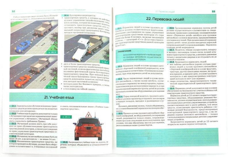 Иллюстрация 1 из 9 для Новые правила дорожного движения 2010 с иллюстрациями | Лабиринт - книги. Источник: Лабиринт