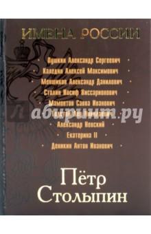 Петр Столыпин. Последний русский дворянин