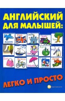 Английский для малышей: легко и просто
