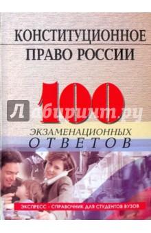 Конституционное (государственное) право России: 100 экзаменационных ответов