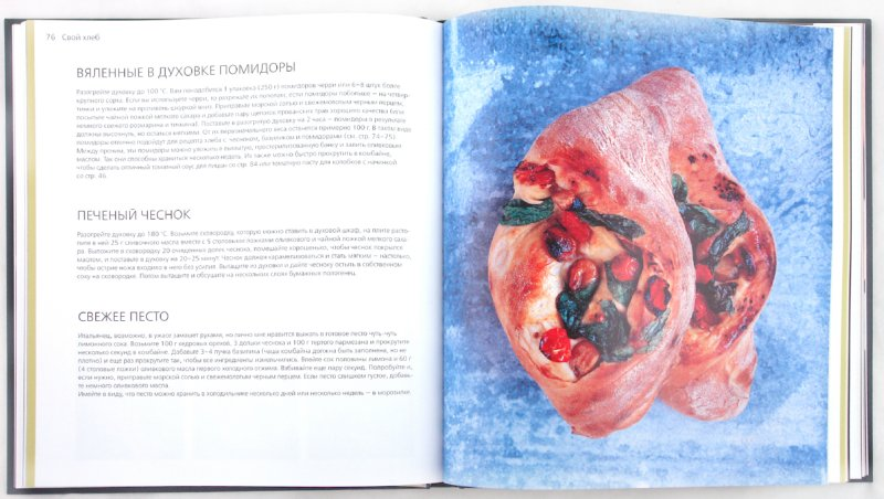 Иллюстрация 1 из 28 для Свой хлеб. Удивительное искусство и простое удовольствие - Ришар Бертине | Лабиринт - книги. Источник: Лабиринт