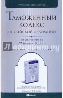 Таможенный кодекс РФ по состоянию на 20.11.09