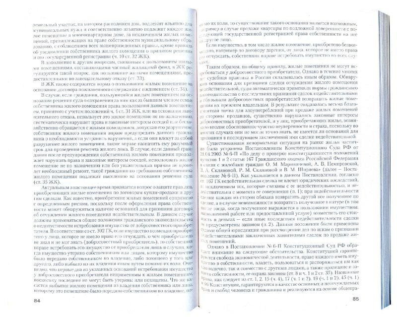 Иллюстрация 1 из 3 для Жилищное право. Краткий курс лекций - Валерий Ивакин | Лабиринт - книги. Источник: Лабиринт