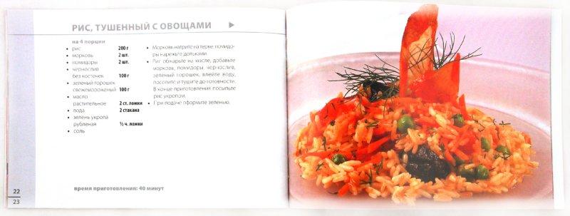 Иллюстрация 1 из 6 для Блюда с рисом | Лабиринт - книги. Источник: Лабиринт