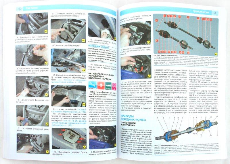 Иллюстрация 1 из 34 для Fiat Albea. Руководство по эксплуатации, техническому обслуживанию и ремонту | Лабиринт - книги. Источник: Лабиринт