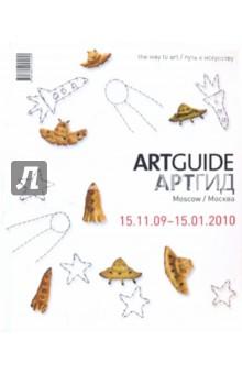 ARTGUIDE/Артгид. Москва (15.11.09-15.01.2010)