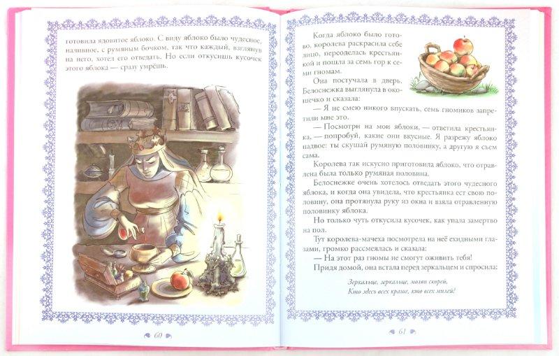 Иллюстрация 1 из 7 для Как стать принцессой. Учимся хорошим манерам с героями любимых сказок | Лабиринт - книги. Источник: Лабиринт