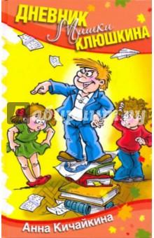 Дневник Мишки Клюшкина