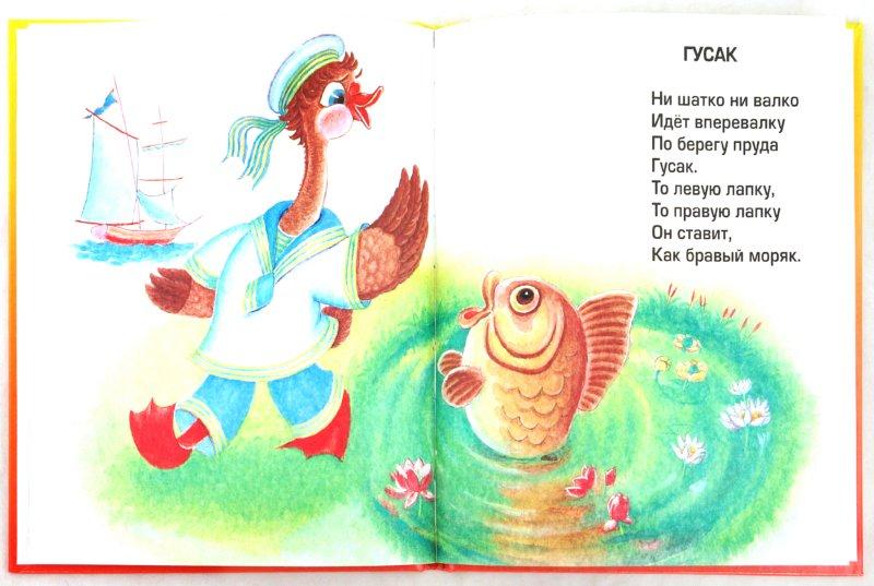 Иллюстрация 1 из 7 для Зверята-малышата - Владимир Борисов | Лабиринт - книги. Источник: Лабиринт