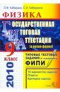 ГИА 2010. Физика. 9класс.  ...