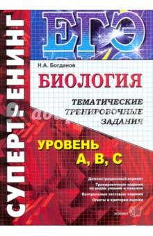 Богданов Николай Александрович ЕГЭ Биология. Супертренинг. Тематические тренировочные задания