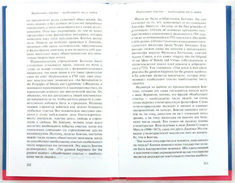 Иллюстрация 1 из 15 для История в афоризмах - Хельге Хессе | Лабиринт - книги. Источник: Лабиринт