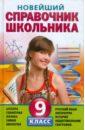 Новейший справочник школьника 9 класс