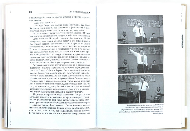 Иллюстрация 1 из 16 для Фрунзик Мкртчян. Я так думаю… - Кора Церетели | Лабиринт - книги. Источник: Лабиринт
