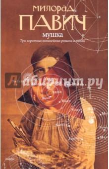 Павич Милорад Мушка. Три коротких нелинейных романа о любви