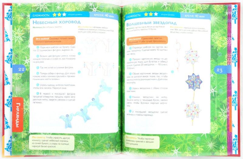Иллюстрация 1 из 9 для Рождество. Украшения и подарки - Юлия Катина | Лабиринт - книги. Источник: Лабиринт