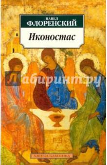 Флоренский Павел Александрович Иконостас