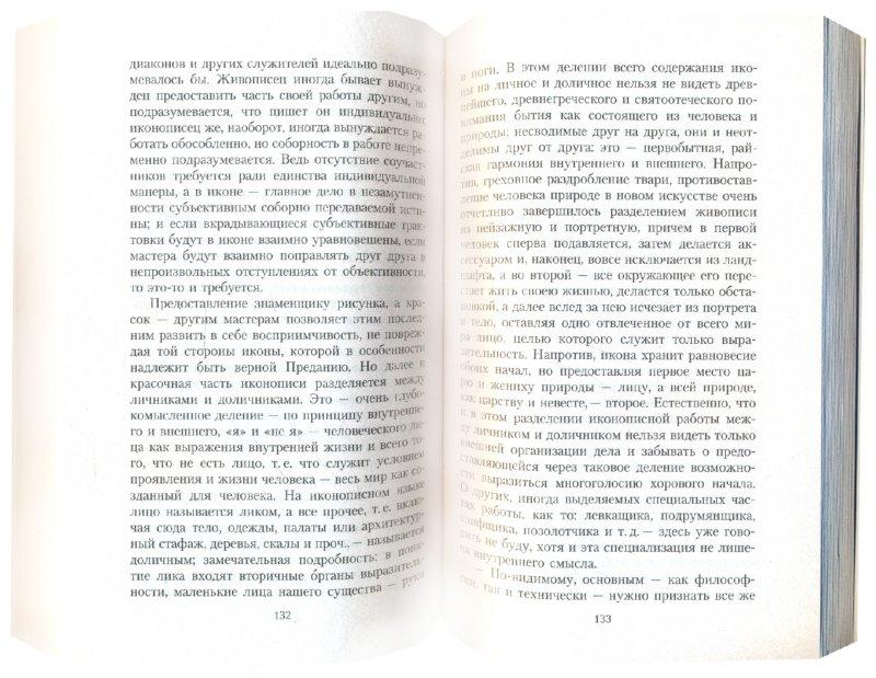 Иллюстрация 1 из 12 для Иконостас - Павел Флоренский   Лабиринт - книги. Источник: Лабиринт