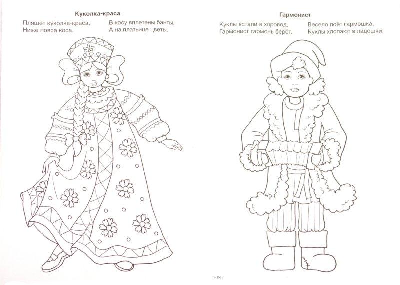 Иллюстрация 1 из 15 для Хоровод кукол - Скребцова, Лопатина | Лабиринт - книги. Источник: Лабиринт