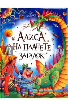 Алиса на планете загадок