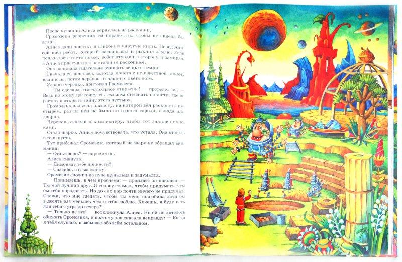 Иллюстрация 1 из 31 для Алиса на планете загадок - Кир Булычев | Лабиринт - книги. Источник: Лабиринт