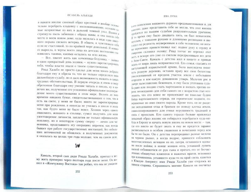 Иллюстрация 1 из 15 для Ева Луна - Исабель Альенде | Лабиринт - книги. Источник: Лабиринт