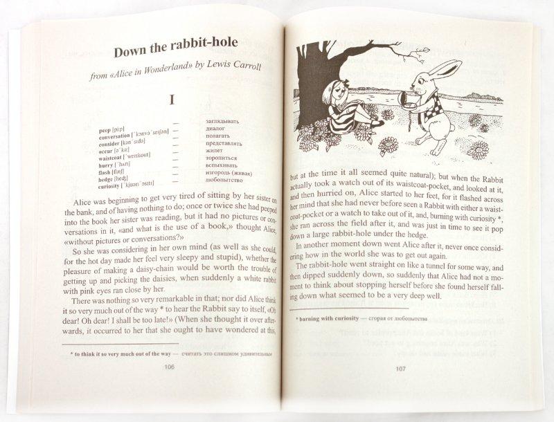 Иллюстрация 1 из 7 для Английский язык для детей: Книга для чтения | Лабиринт - книги. Источник: Лабиринт