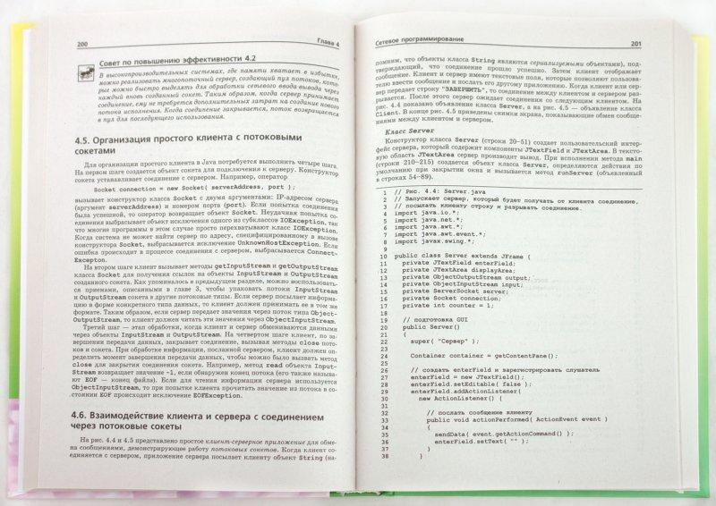решение упражнений по учебнику c дейтел