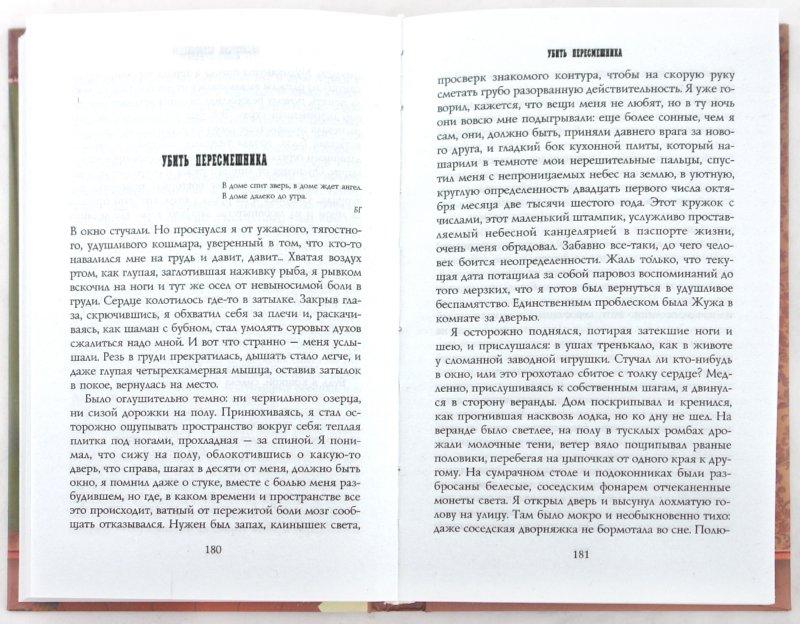 Иллюстрация 1 из 5 для Ключ к полям - Ульяна Гамаюн | Лабиринт - книги. Источник: Лабиринт