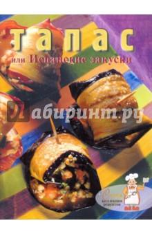 Тапас, или Испанские закускиЗакуски. Салаты<br>В этой книге представлена коллекция оригинальных рецептов испанских легких закусок, которые обычно подают к пиву, вину, сидру или как закуску перед обедом. Для приготовления тапас используются разные ингредиенты - от самых простых до изысканных. Благодаря несложным рецептам вы сможете приготовить эти популярные закуски легко и быстро в домашних условиях.<br>