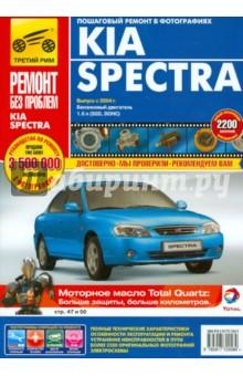 KIA Spectra. Руководство по эксплуатации, техническому обслуживанию и ремонту