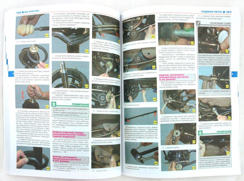 Иллюстрация 1 из 19 для KIA Spectra. Руководство по эксплуатации, техническому обслуживанию и ремонту | Лабиринт - книги. Источник: Лабиринт