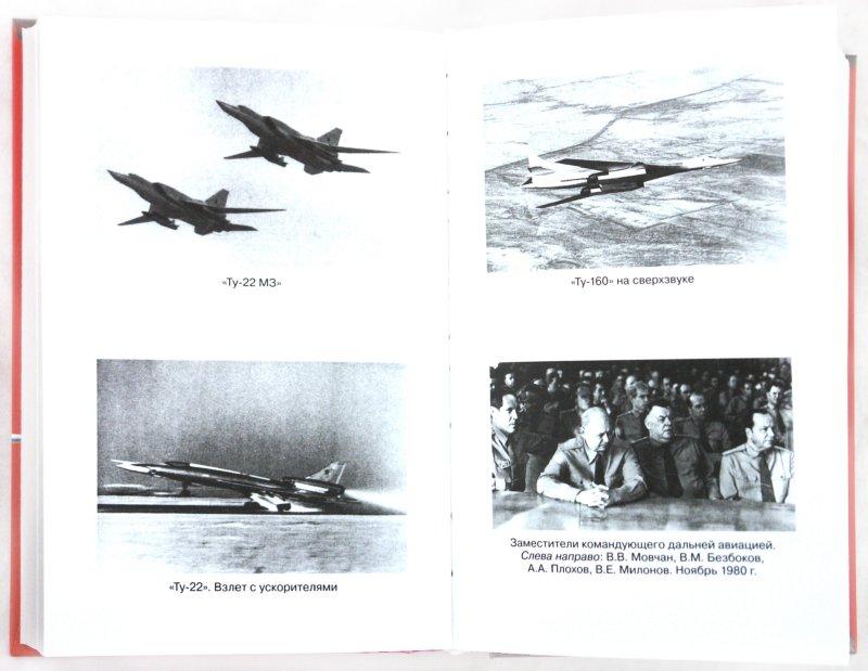 Иллюстрация 1 из 11 для Что было - то было: На бомбардировщике сквозь зенитный огонь - Василий Решетников | Лабиринт - книги. Источник: Лабиринт