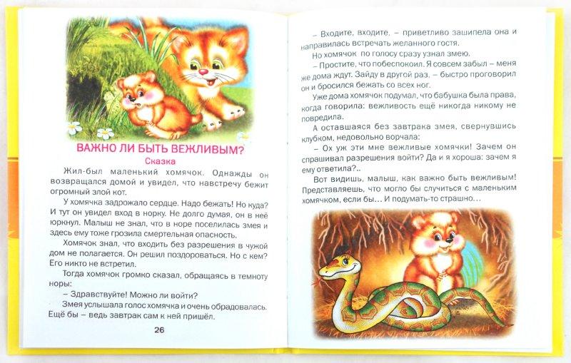 Иллюстрация 1 из 36 для Азбука хороших манер - Татьяна Комзалова   Лабиринт - книги. Источник: Лабиринт